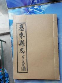 惠来县志 1-4卷 9-12卷 (两本合售)