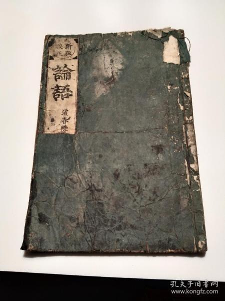 《論語》卷一卷二合一冊   和刻線裝本  道春點  版本不詳  可能明治中期