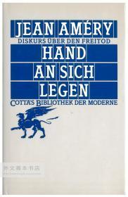 Hand an sich legen. Diskurs über den Freitod. Cotta's Bibliothek der Moderne 德文原版-《独自迈向生命的尽头》(把手放到自己身上:关于自杀的论述)(科塔现代图书馆书系)