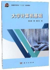 全新正版图书 大学计算机基础 邹元君 科学出版社 9787030616463王维书屋