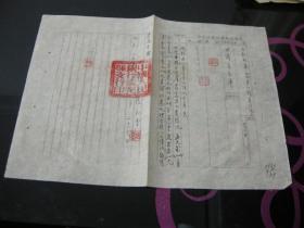 金融公函信札--52年-中国人民银行甘肃分行秦安支行--我库需要小额券情况事由