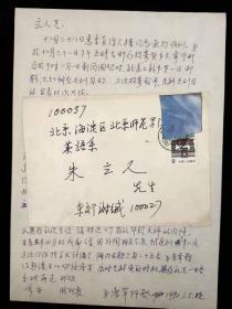 1110现代著名古琴大师、原社科院历史研究所研究员 谢孝苹 致同一人1990年信札一页附实寄封