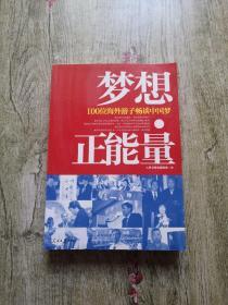 梦想·正能量 : 100位海外游子畅谈中国梦