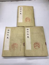 儒林外史(一、二、三)3本合售(原版如图、内页干净)