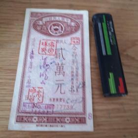 中国人民银行1951年2万元存单一张.77739号