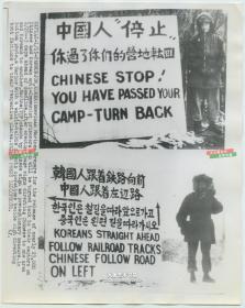 """1950年代朝鲜战争时期竖立的大型标语指路牌,""""中国人停止,你过了你们的营地转回"""",""""韩国人跟着铁路向前,中国人跟着左边路""""联合通讯社新闻传真照片"""