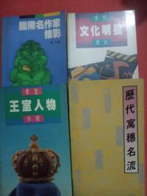 《 国际名作家掠影》、  《摩登王室人物珍闻》、  《国际文化明星传奇》、  《历代寓穗名流》