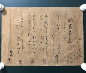 日本回流字画 软片   4916   老书法