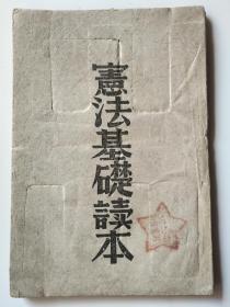 憲法基礎讀本(民1)