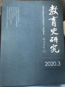 教育史研究2020年第3期