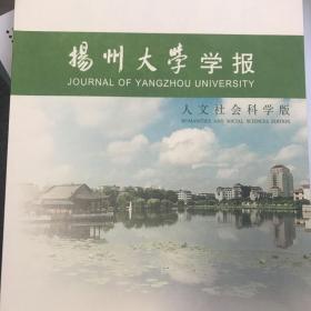 扬州大学学报(人文社会科学版)2020年第4期