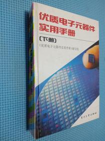 优质电子元器件实用手册 下册