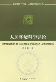 人居环境科学导论