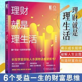 正版书籍 理财就是理生活:6个受益一生的财富思维水湄物语投资理财入门指南经济管理财富自由之路财商思维投资方法与技巧经商道