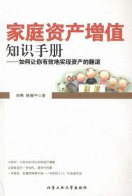 家庭资产增值知识手册:如何让你有效地实现资产的翻滚 书店 赵燕 财商与财富智慧书籍 书