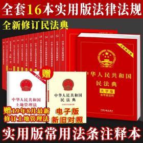 法律书籍全套16册中国法律书籍大全民法典2020年实用版解读宪法合同法劳动法最新版公司法婚姻法土地管理法保险法物权法道路交通法