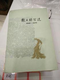 散文特写选(一)1949一1979