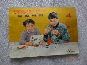 建造模型 4(汉英文)【021】