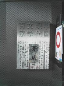 中國現代文學百家 矛盾 下卷