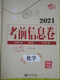 2021高考总复习 考前信息卷 化学 旧高考版 华辅 华版文化 (30本起批,15折,量大协商,全系列图书批销)