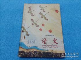 六年制小学课本 语文 第一册