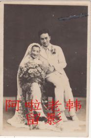 一代影后:周璇/严华结婚照一枚【8.4十5.7Cm】