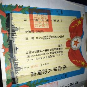 50年代 革命军人证明书 司令员 陈毅