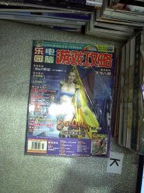 乐园电脑游戏攻略(2002年第11期) .