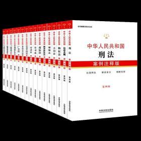 正版2020法律书籍全套大全19本案例注释最新版法律法规条文 中国法律书籍大全 合同法劳动法婚姻刑法条民法总则等条例解读司法解释