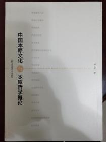 中国本原文化与本原哲学概论