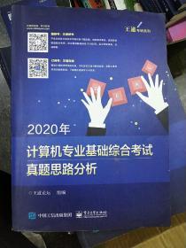 2020年计算机专业基础综合考试真题思路分析 王道考研408