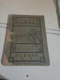 中华全国名胜古迹大观 一至三编 直隶 山东 山西