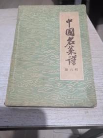 中国名菜谱  第六辑