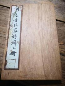 《明代书法家特辑乙册》(后人把石印的明代书家作品装裱为一册,为杂凑品)