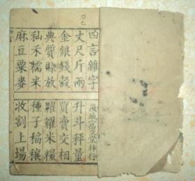 清代木刻、蒙学教育杂字、【四言杂字】、完整全一册、徽州刻本