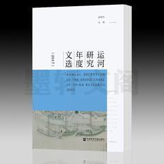 全新正版正版现货 社科文献 运河研究年度文选(2017)  宫辉力   主编 GK