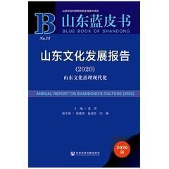 全新正版正版图书 社科文献 山东文化发展报告(2020)  张伟 主编 社会科学文献出版社 GK 10月