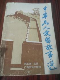 中华名人爱国故事选
