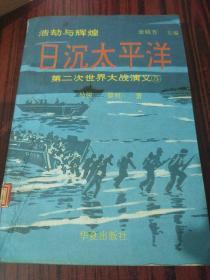 日沉太平洋 第二次世界大战演义5