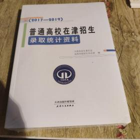 普通高校在津招生录取统计资料(2017—2019)