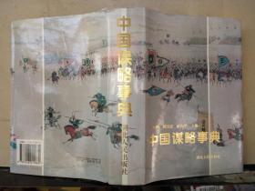 中国谋略事典