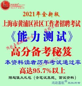 2021年上海市黄浦区社区工作者考试能力测试送笔试资料送冲刺笔试真题模拟试题