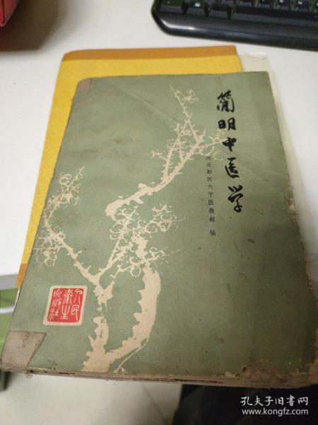 簡明中醫學:1975年版印