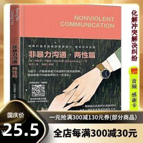非暴力沟通·两性篇