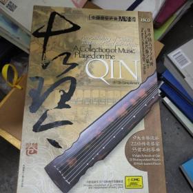 中國音樂大全 古琴卷
