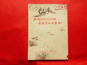 祖國富饒美麗的青海柴達木盆地(1957年1版1印,樣本)