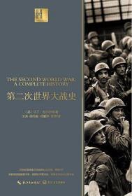 第二次世界大战史