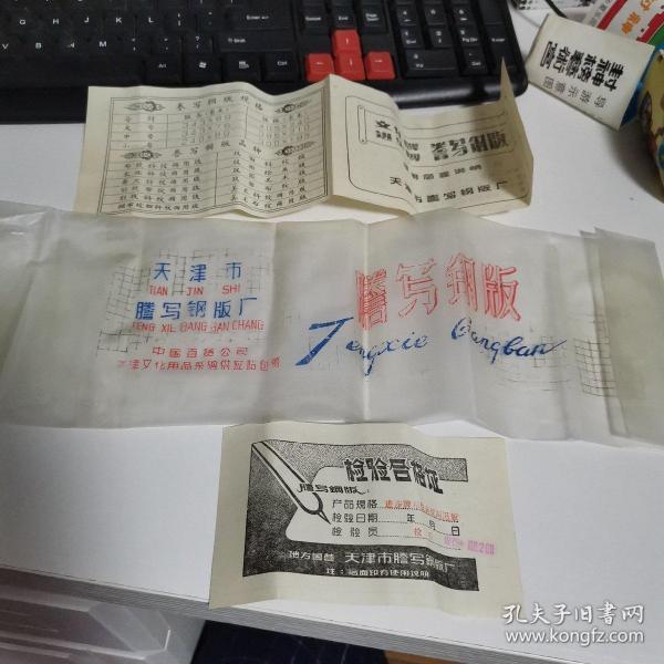 70年代謄寫鋼板包裝袋 檢驗合格證  說明書