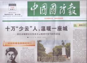 2020年10月14日 中国国防报     十万少云人 温暖一座城   重庆市铜梁区在传承少云精神中续写时代精神