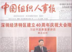 2020年10月15日   中国组织人事报     深圳经济特区建立40周年庆祝大会隆重举行 总书记发表重要讲话 在经济特区建立40周年庆祝大会上重要讲话